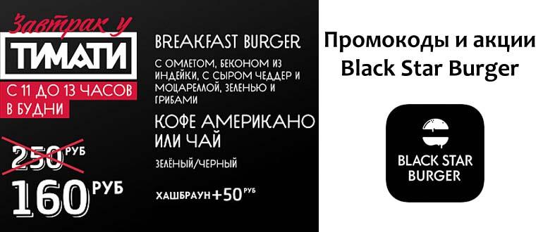 Промокоды и акции Блэк Стар Бургер