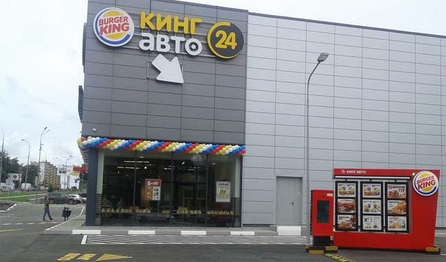Ресторан Бургер Кинг Авто