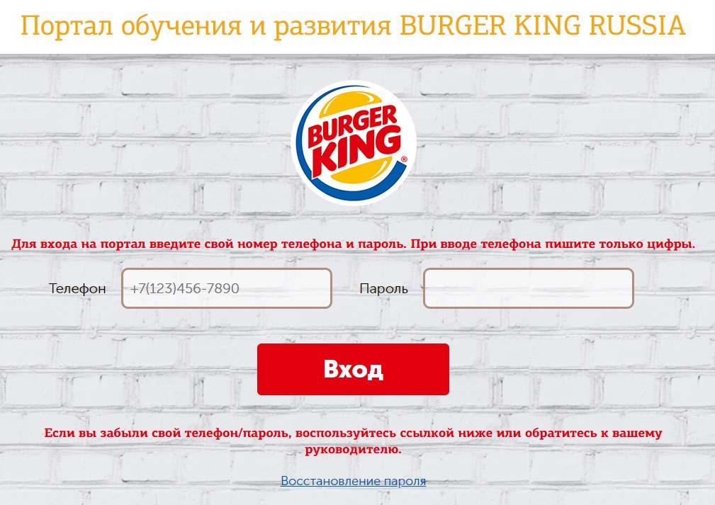 Страница входа в портал обучения Бургер Кинг