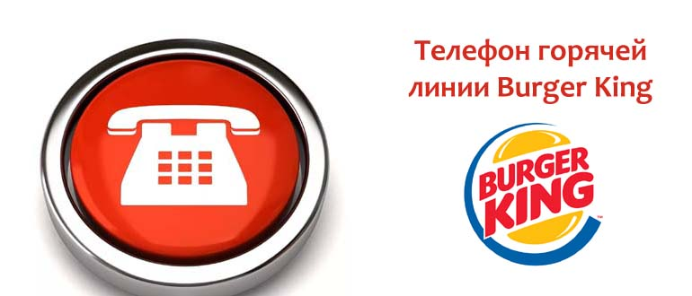 Телефон горячей линии Бургер Кинг