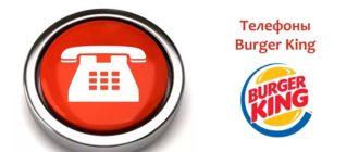 Телефоны Бургер Кинг