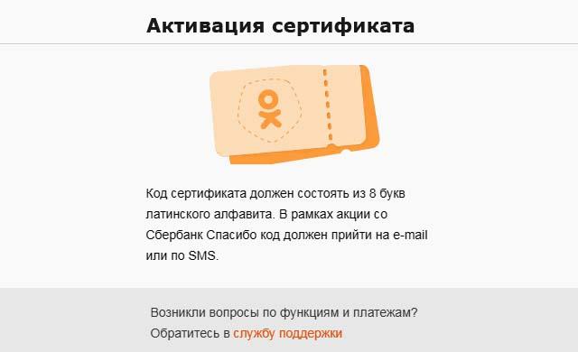 Активация сертификата