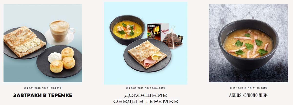 Акции в ресторане Теремок
