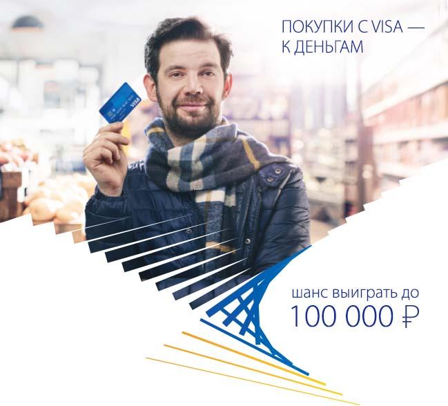 Акция покупки с Visa к деньгам