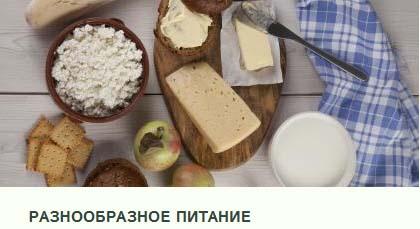 Акция разнообразное питание