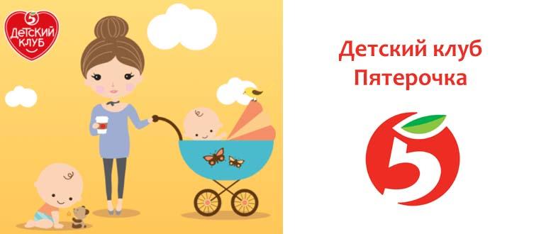 Детский клуб Пятерочка