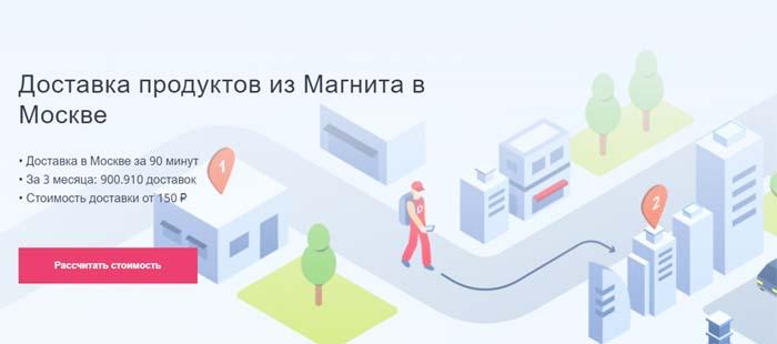 Доставка продуктов из магазина магнит в Москве