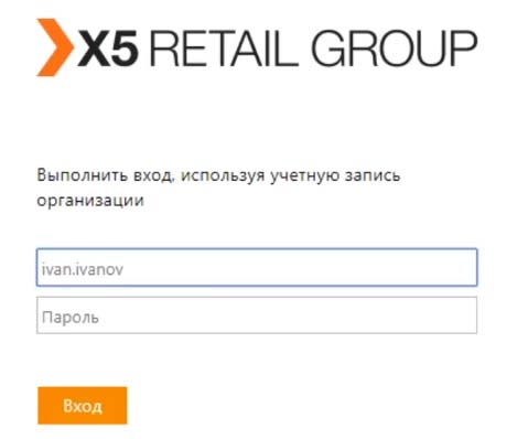 Форма входа в portalx5.hro.ru