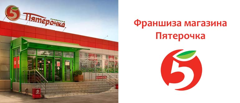 Франшиза магазина Пятерочка