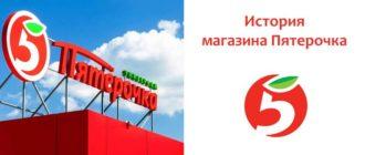 История магазина Пятерочка
