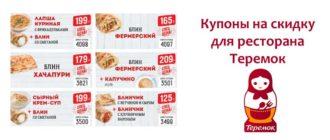 Купоны на скидку для ресторана Теремок
