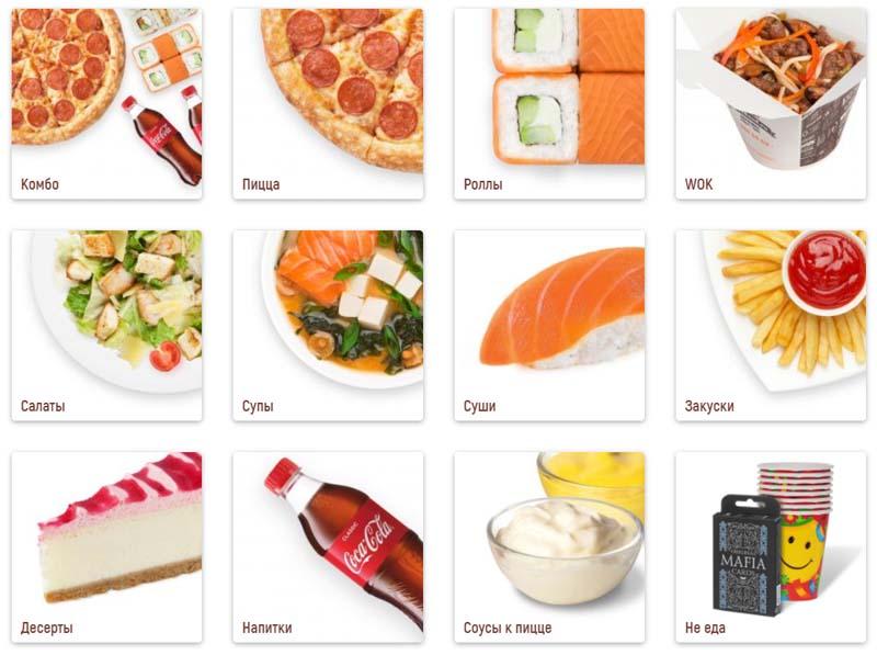 Основное меню FoodBand