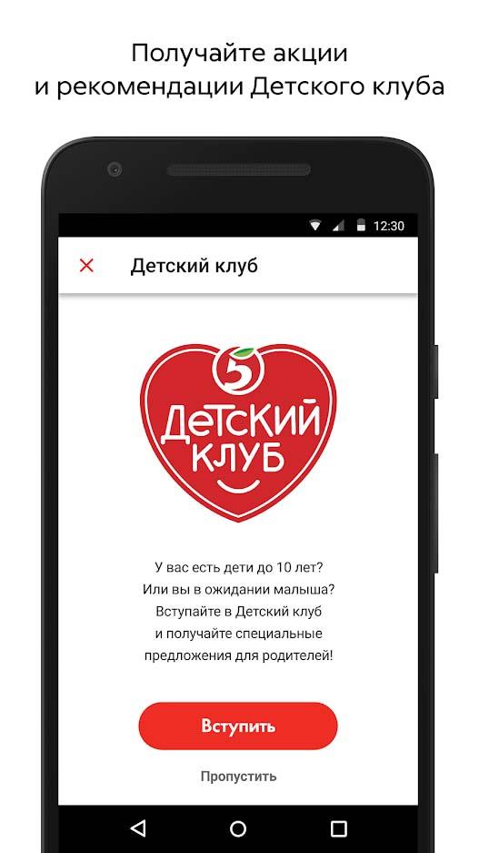 Получайте акции и рекомендации детского клуба Пятерочка