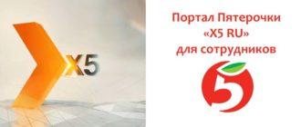 Портал Пятерочки «X5 RU» для сотрудников