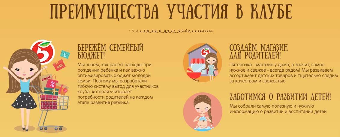 Преимущества детского клуба Пятерочка