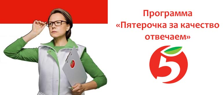 Программа «Пятерочка за качество отвечаем»