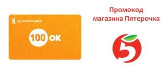 Промокод магазина Пятерочка