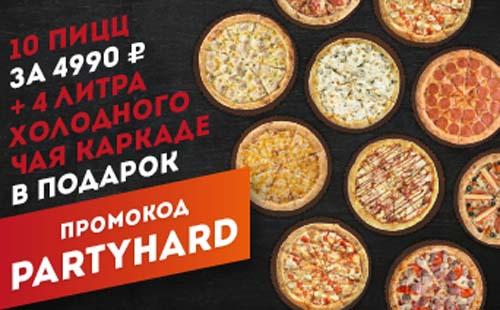 Промокод на 10 пицц плюс 4л каркаде