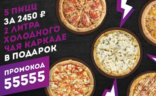 Промокод на 5 пицц плюс 2л каркаде