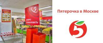 Пятерочка в Москве