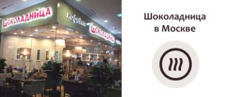 Шоколадница в Москве