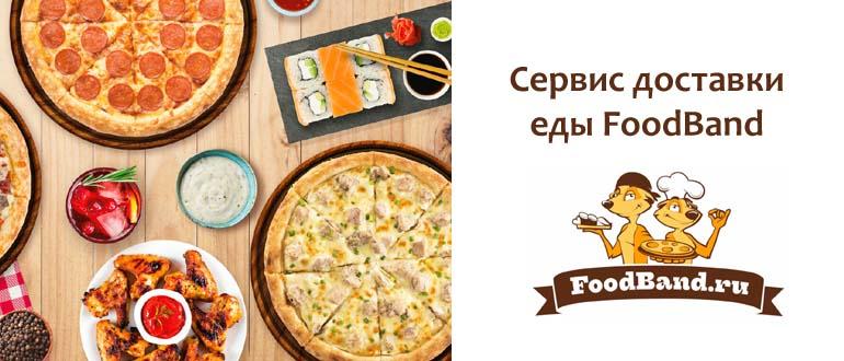 Сервис доставки еды FoodBand