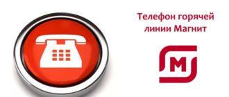 Телефон горячей линии Магнит