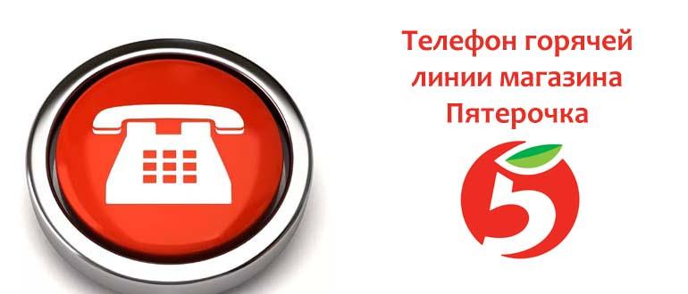 Телефон горячей линии магазина Пятерочка