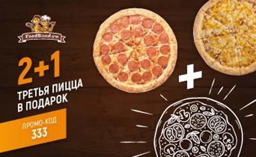 Третья пицца в подарок