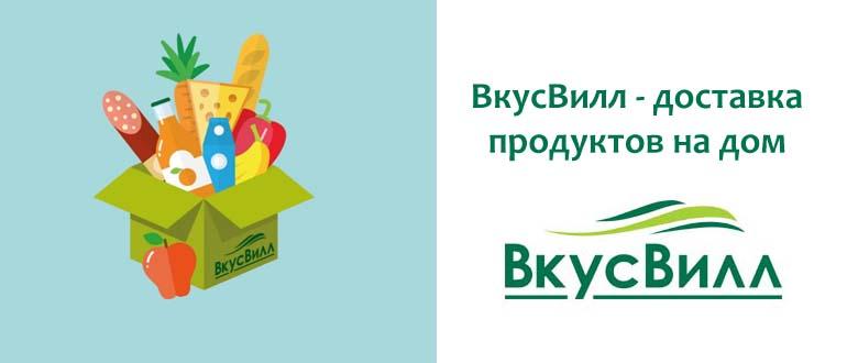 ВкусВилл доставка продуктов на дом