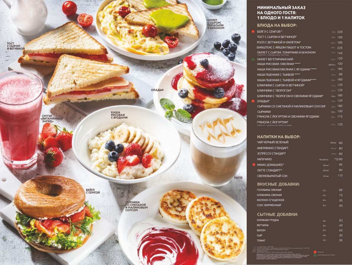 Завтрак в Шоколаднице