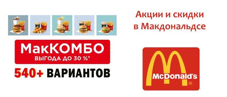 Акции и скидки в Макдональдсе