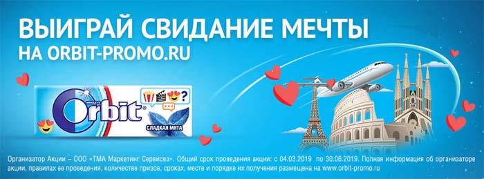 Акция - выиграй свидание мечты на orbit-promo.ru