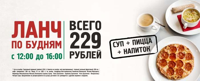 Бизнес ланч за 229 рублей в зале ресторана