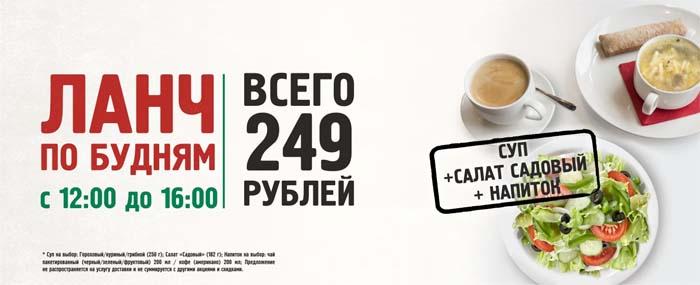 Бизнес ланч за 249 рублей в зале ресторана