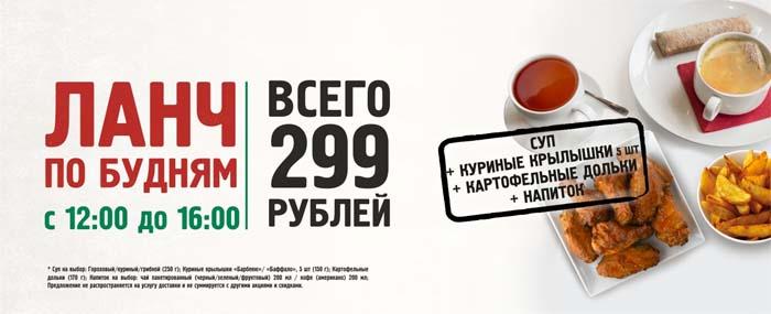 Бизнес ланч за 299 рублей в зале ресторана