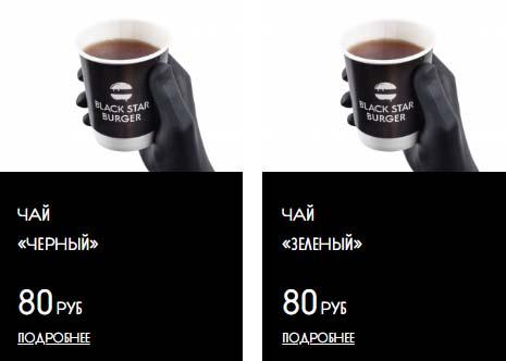 Чай BSB