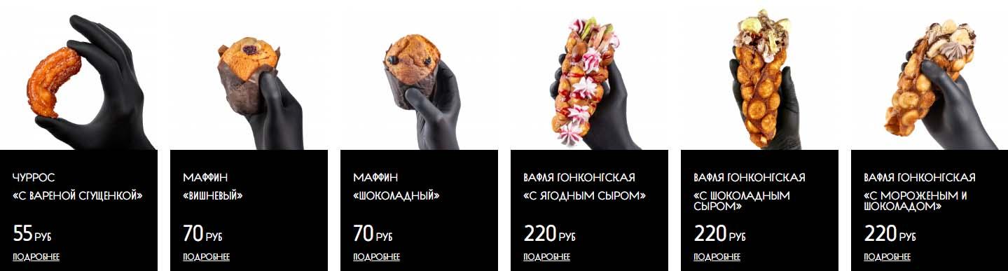 Десерты BSB