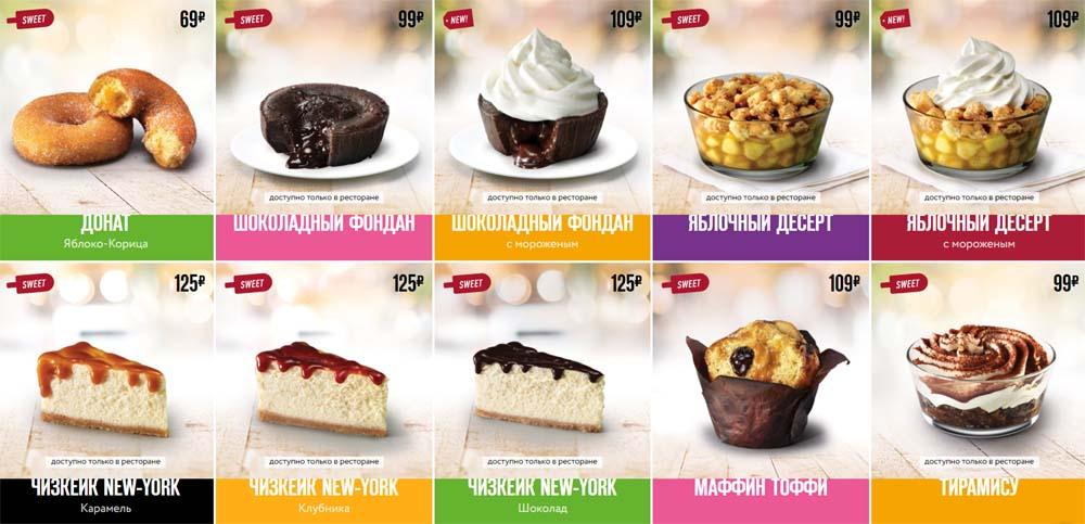 Десерты в КФС