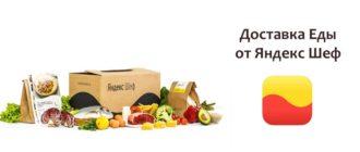Доставка Еды от Яндекс Шеф