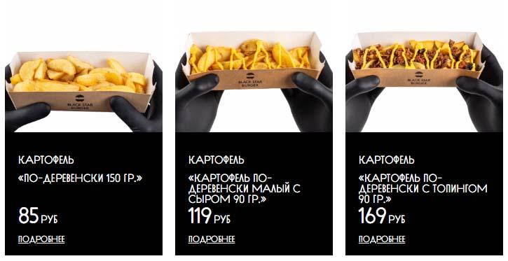 Картофель по-деревенски BSB