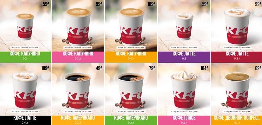 Кофе и чай в КФС
