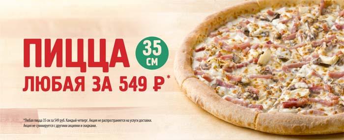 Любая пицца 35 см за 549 рублей КАЖДЫЙ ЧЕТВЕРГ в зале ресторана!