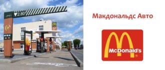 Макдональдс Авто
