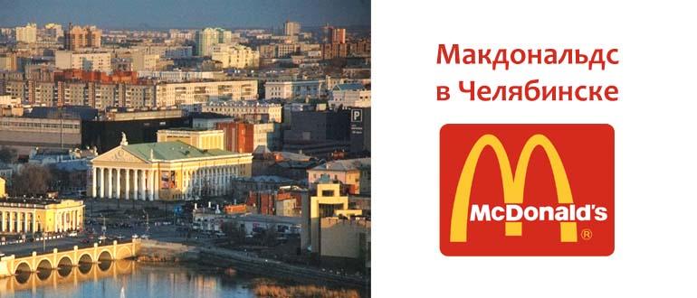Макдональдс в Челябинске