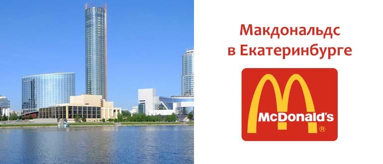 Макдональдс в Екатеринбурге