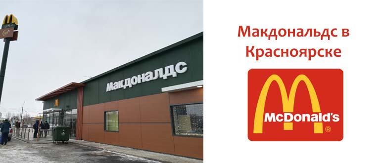 Макдональдс в Красноярске
