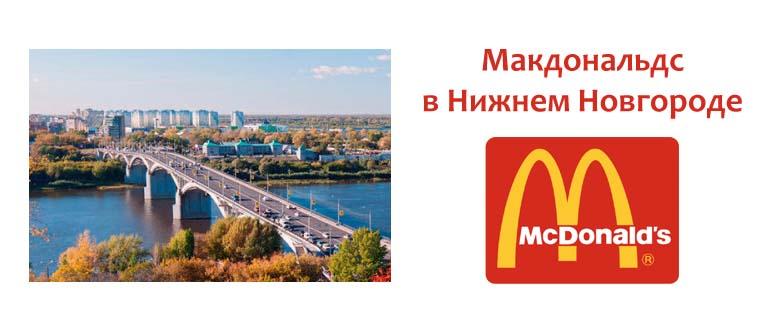 Макдональдс в Нижнем Новгороде