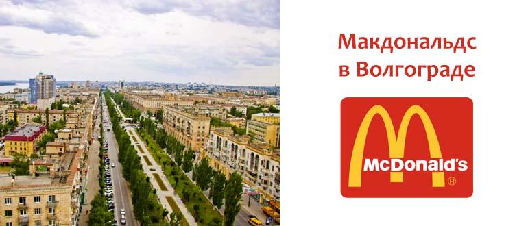 Макдональдс в Волгограде