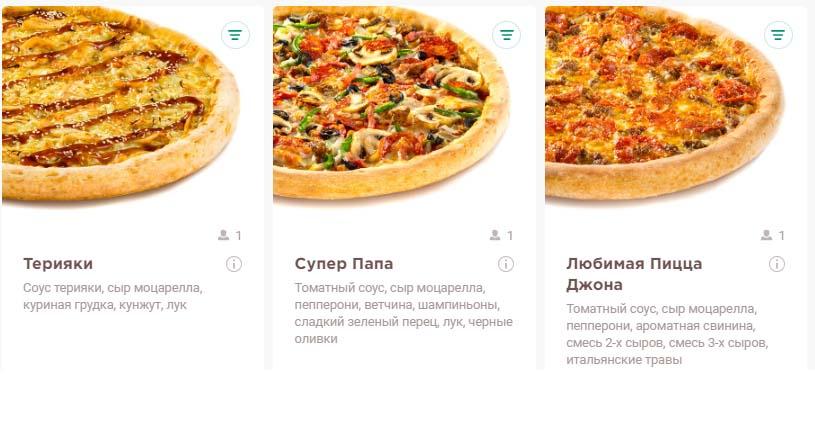 Меню пицца